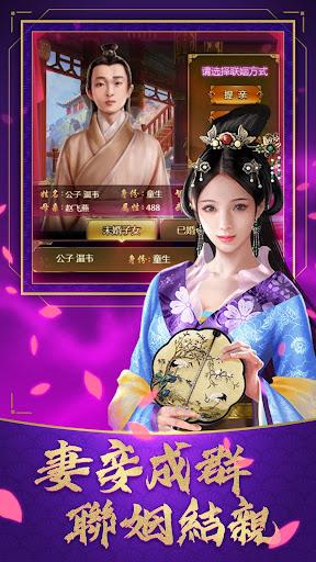 西門大官人-後宮佳麗三千  captures d'écran 2