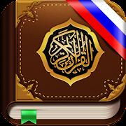 Коран. 114 сур. Аудио и текст