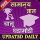 GK & Current Affairs Quiz in Marathi 2018 - MPSC (app)