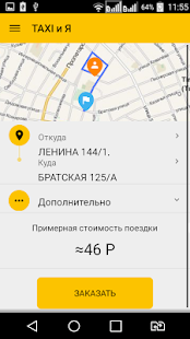 TAXI и Я- screenshot thumbnail
