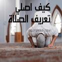 كيف اصلي تعريف الصلاة وحكمها - بدون نت icon