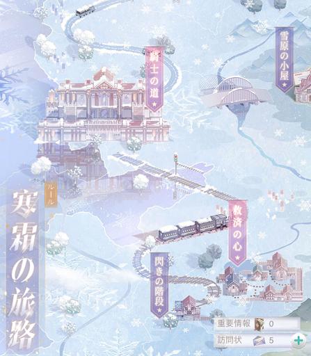 寒霜の旅路