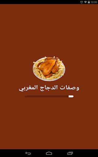 وصفات الدجاج المغربي