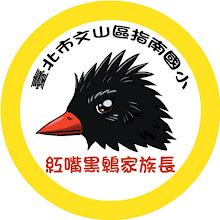Photo: 紅嘴黑鵯家族長徽章