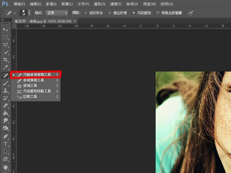 PhotoShop汙點修復筆刷