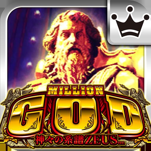 博奕App|[王国]ミリオンゴッド -神々の系譜- ZEUS ver. LOGO-3C達人阿輝的APP
