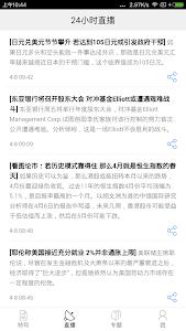 彭博商业周刊 screenshot 2