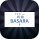クイズFor戦国BASARA(ⅱ)