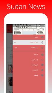 Sudan News - náhled