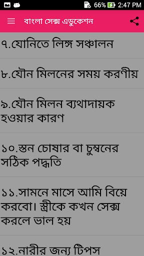 Bangla sex chate