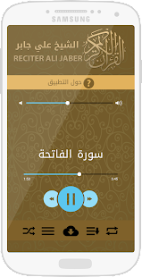 Mp3 Quran Audio by Ali Jaber, All Quran Majeed - náhled