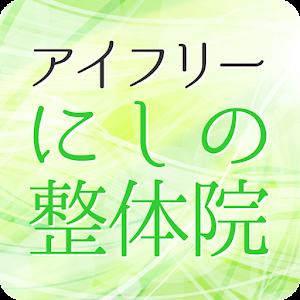 Tải Game 福島県郡山市の整体 アイフリーにしの整体院 公式アプリ