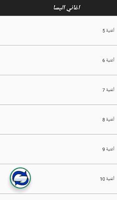 اغاني اليسا 2016 بدون انترنت - screenshot