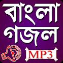 বাংলা গজল অডিও || Bangla Gojol audio icon