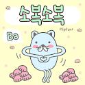 BaSobokSobok™ Korean Flipfont icon