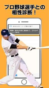 あなたはプロ野球選手の誰?セリーグ編~投手×打者×キャッチャー×ホームラン~ - náhled
