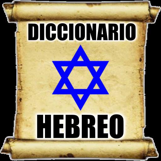 Diccionario Hebreo Bíblico 書籍 App LOGO-硬是要APP