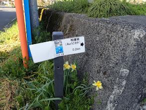 明護坂の標識