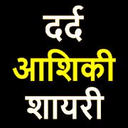 दर्द और रुला देने वाली सायरी | Aashiqui Shayari