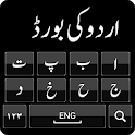 Urdu Keyboard - Fast Typing Urdu English, اردو icon