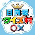 クイズ村 for 日向坂46(けやき坂46) icon