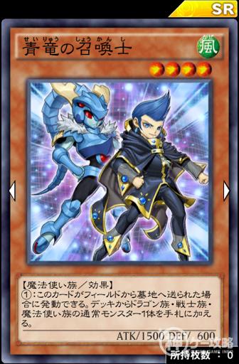 青竜の召喚士