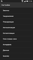 Screenshot of DVGet Менеджер закачек
