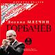 Горбачёв. Млечин Л.М. Download on Windows