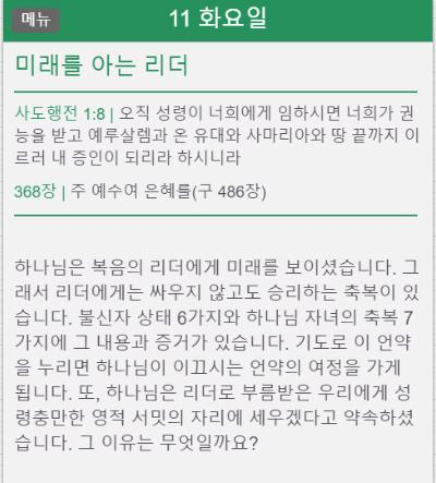 Screenshot for 2018년12월 기도수첩 in United States Play Store