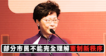 主動提DQ、取締民族黨 林鄭:部分市民不理解憲制新秩序 縱有負評難妥協