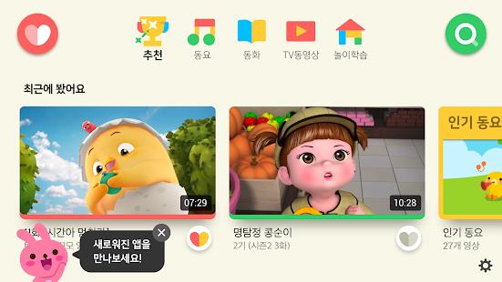 쥬니어 네이버 - Jr.Naver - náhled