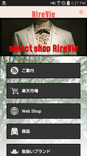 RireVie