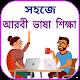 প্রবাসীদের আরবী ভাষা for PC-Windows 7,8,10 and Mac 1.0