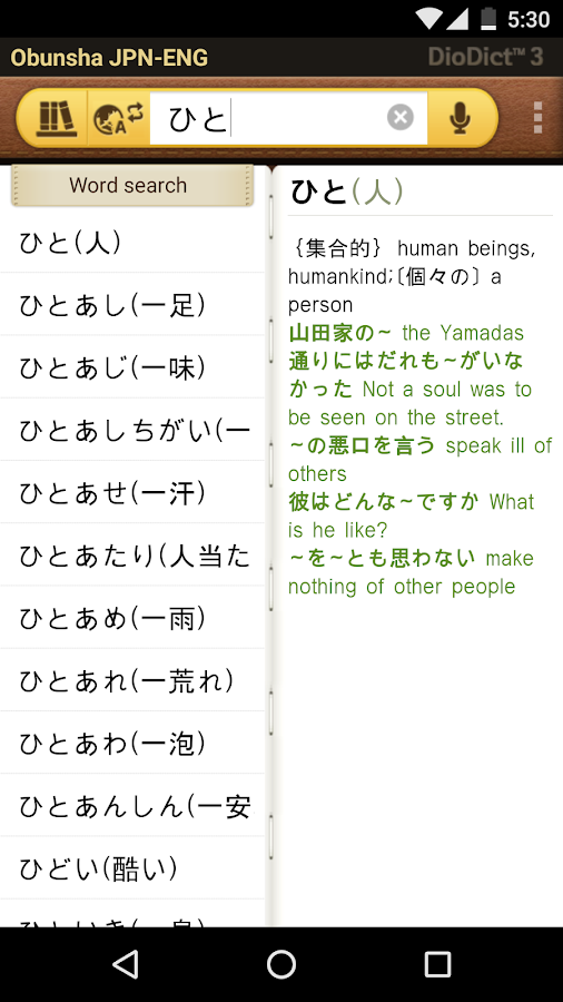 Obunsha English-Japanese- screenshot