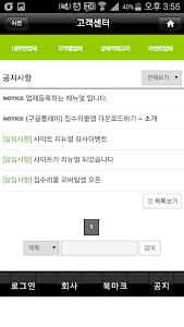 집수리,인테리어,누수,방수 중개 플렛폼 screenshot 4
