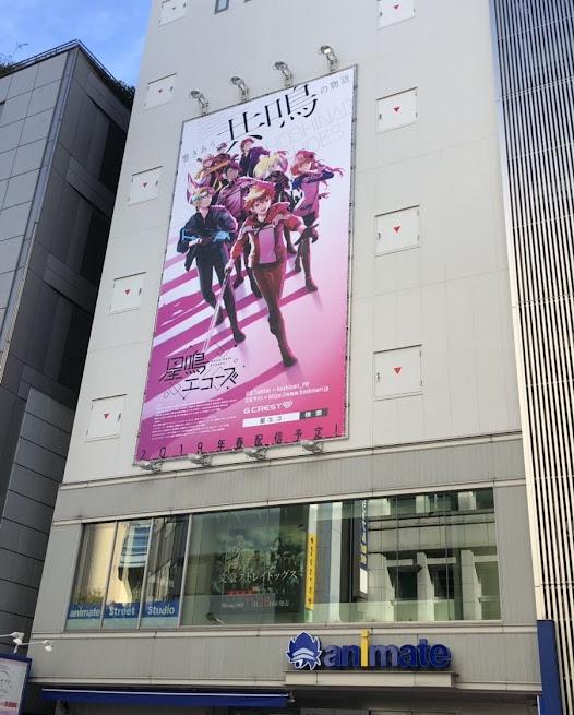 【画像】アニメイト池袋本店