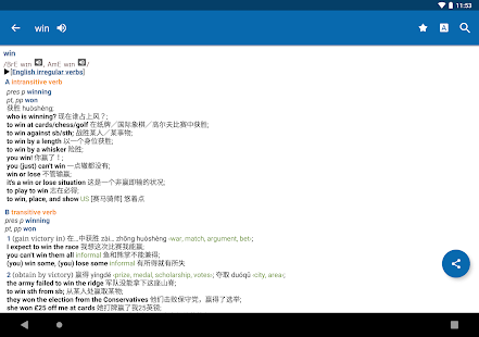 Oxford Chinese Dictionary Screenshot