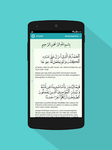 Surat Al Kahfi + Mp3 Offline screenshot