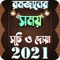 রমজান সময়সূচি ২০২১  Romjan Calendar 2021 icon