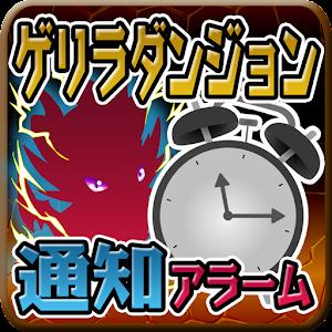 ゲリラアラーム & ゲリラ時間割 for パズドラ攻略 for PC