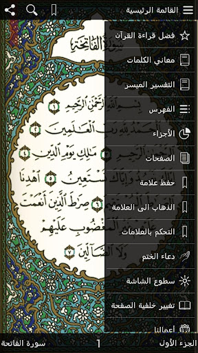 القرآن والتفسير بدون انترنت screenshot
