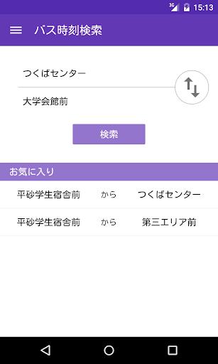 筑波大学公式アプリ iTsukuba for Android