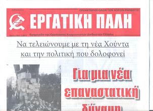 Photo: 2012-4_ergatiki_pali[seizeTHEday]1