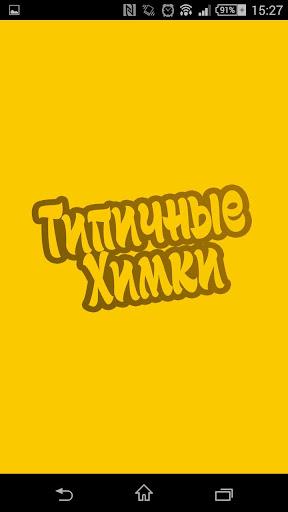Tipical Khimki