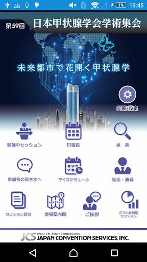 玩免費醫療APP|下載第59回日本甲状腺学会学術集会 app不用錢|硬是要APP