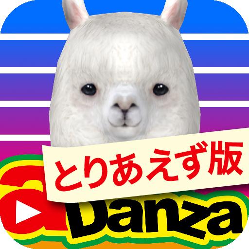 aDanza-曲に合わせて踊るアルパカ!『とりあえず版』 娛樂 App LOGO-硬是要APP