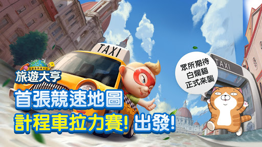 LINE 旅遊大亨  screenshots 1