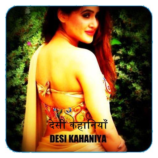 Desi Kahaniya देसी कहानियां