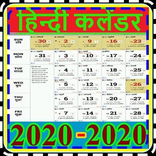 Bollywood Calendar 2020 Hindi Calendar 2020   हिन्दी कैलेंडर 2020 – Apps bei Google