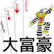 トランプ・大富豪 - Androidアプリ